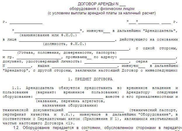 Ukázka smlouvy o pronájmu zařízení s jednotlivcem: podrobnosti o vypracování a doporučení