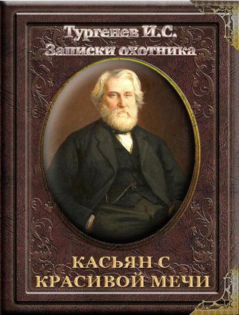 Příběh IS Turgeneva `Kasyana z krásného meče`. Shrnutí a analýza práce