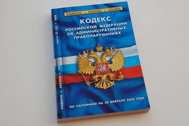 Art. 23 Správního řádu Ruské federace s komentáři. Kapitola 23. Soudci, subjekty, úředníci oprávněni přezkoumávat případy správních přestupků